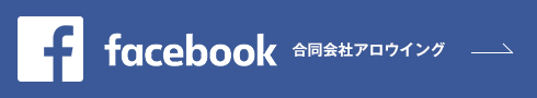 合同会社アロウイング公式facebook