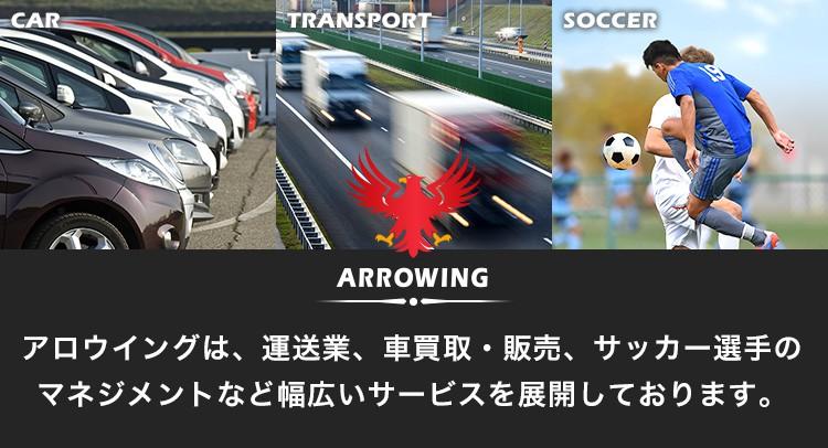 アロウイングは、運送業、車買取・販売、サッカー選手のマネジメントなど幅広いサービスを展開しております。